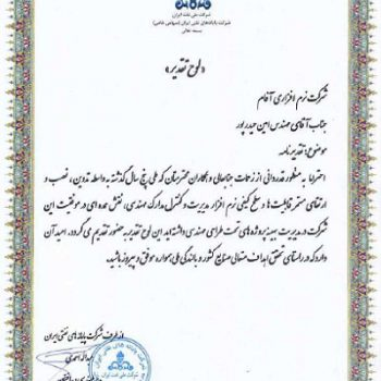 تفدیرنامه شرکت پایانه های نفتی ایران از گروه نرم افزاری آفام