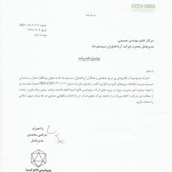 تقدیر نامه شرکت فاتح کیمیا