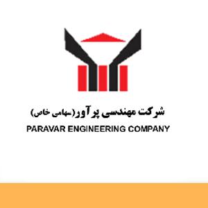 شرکت مهندسی پرآور