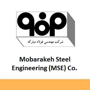 شرکت مهندسی فولاد مبارکه اصفهان